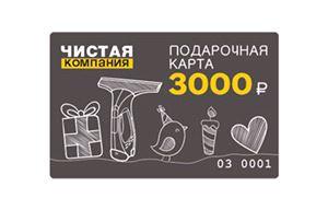 Подарочная карта на 3 000 рублей