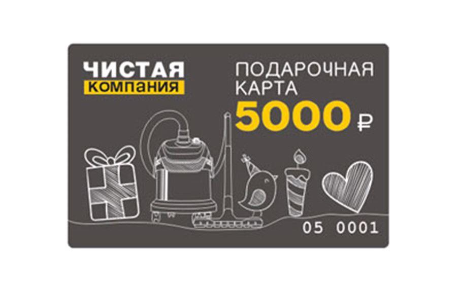 Подарочная карта на 5 000 рублей